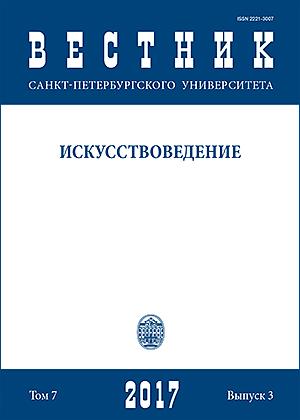 Вестник Санкт-Петербургского университета. Искусствоведение